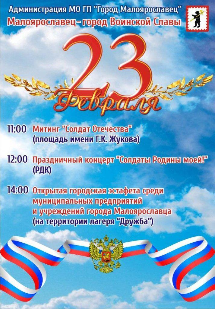 #афиша 23 февраля — праздничные мероприятия в Малоярославце