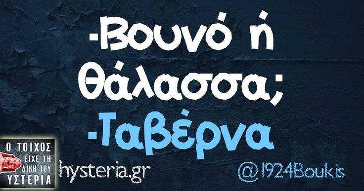 """9,198 """"Μου αρέσει!"""", 58 σχόλια - Ο Τοίχος της Υστερίας (@hysteria_gr) στο Instagram"""