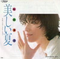桜田淳子 - 美しい夏
