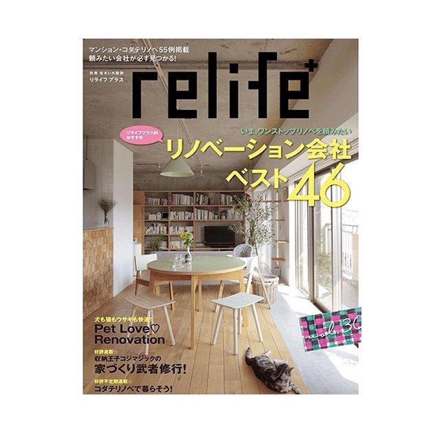 Reliefリライフプラスの最新号vol 30が本日発売です 今号の巻頭特集は