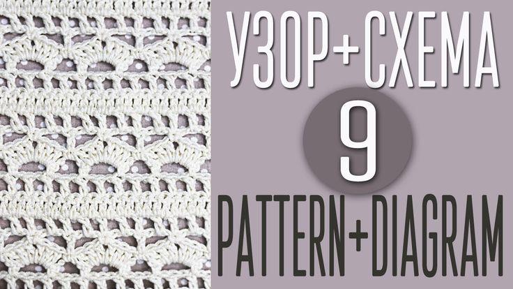 Вяжем узор крючком по схеме №9. Pattern crochet + diagram (scheme) №9