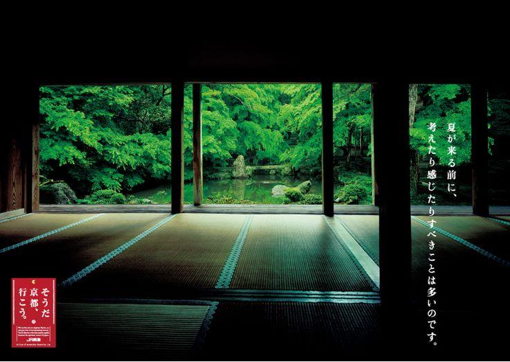 画像 : コピーとデザインが秀逸!旅情を誘う、JRのポスター - NAVER まとめ