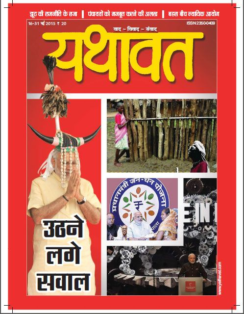 Yathavat is a Hindi News & views Magazine. Yathavat is an online Magazine and Hindi Patrika website for Hindi News & views. Socio political issues based Hindi Articles, articles on international issues in Hindi. Online Patrika, subscribe for Yathavat Hindi Patrika.