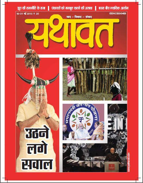 Yathavat is a Hindi News & views Magazine. Yathavat is an online Magazine and Hindi Patrika website for Hindi News & views. Socio political issues based Hindi Articles, articles on international issues in Hindi. Online Patrika, subscribe for Yathavat Hindi Patrika.
