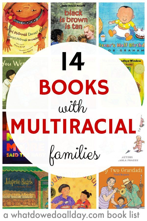Picture books for kids with multiracial families. These children's books reflect a diversity of faces, experiences and are great to read to all children!