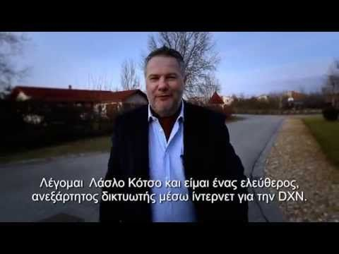 Η ιστορία μιας επιτυχούς ουγγρικής ηγέτη που ξεκίνησε DXN στην ευρωπαϊκή...