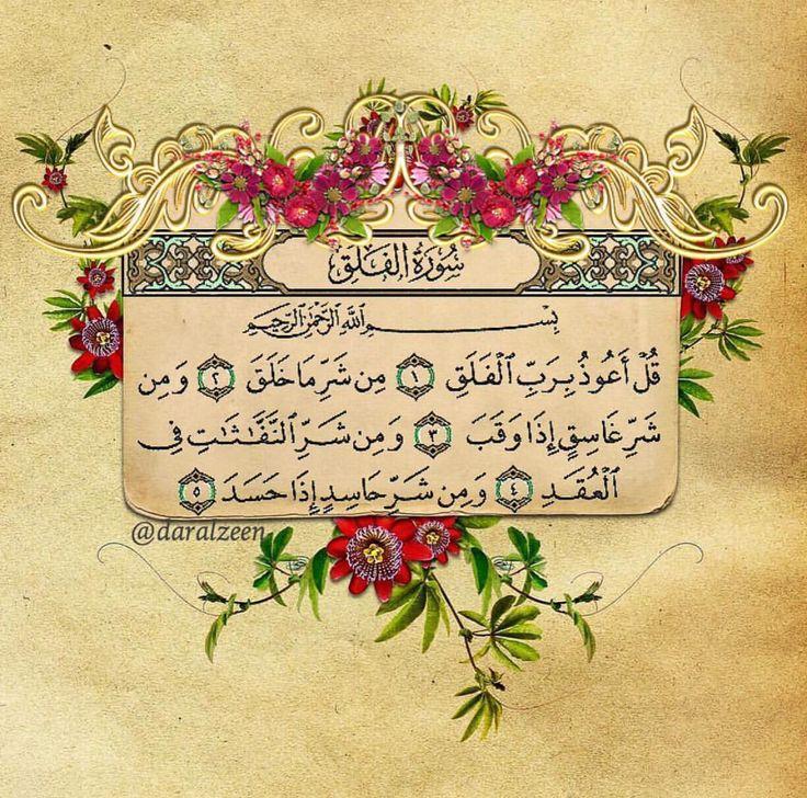 سوره الفلق Quran Arabic Islamic Phrases Holy Quran