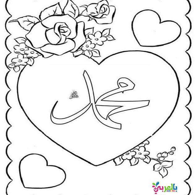 اوراق عمل للتلوين عن الهجرة النبوية للاطفال رسومات اسلامية للتلوين بالعربي نتعلم Symbols Art Letters