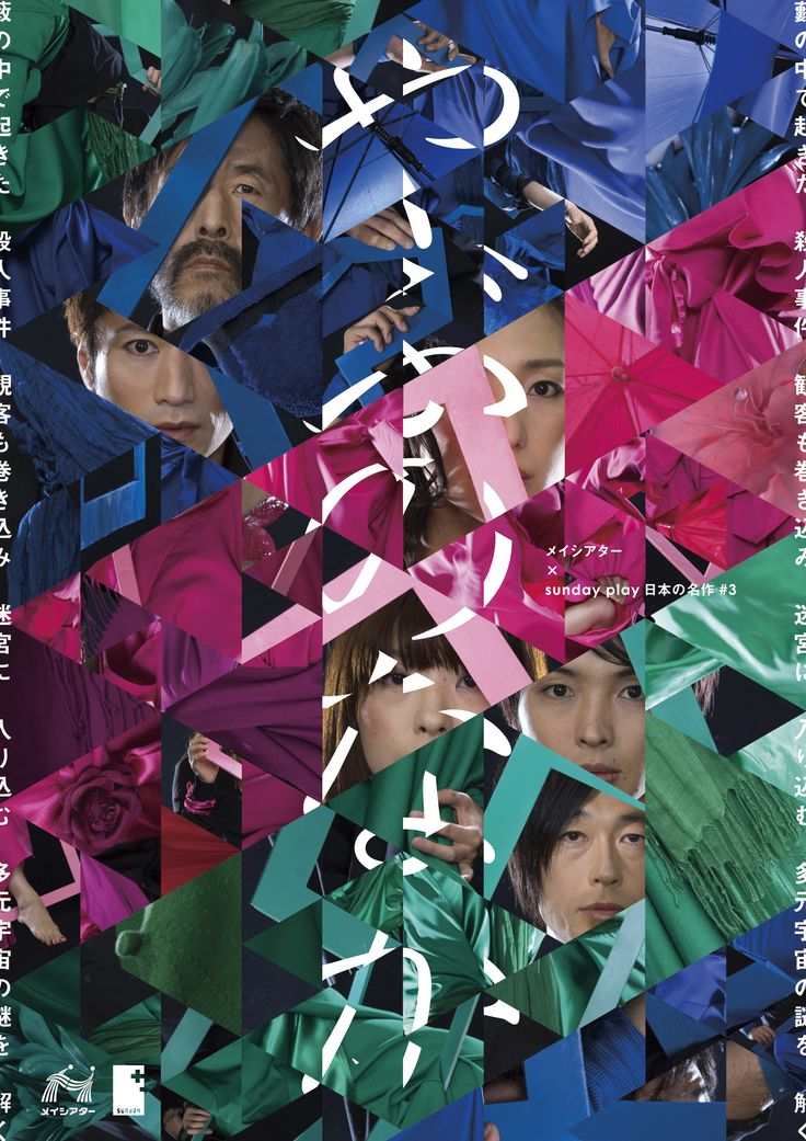 メイシアター × sunday play日本の名作#3「やぶのなか」|フライヤー|Art Direction and Design: 山口良太(slowcamp)|Photo: 堀川高志(kutowans studio)
