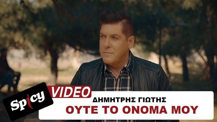Δημήτρης Γιώτης - Ούτε το όνομά μου | Dimitris Giotis - Oute to onoma mo...