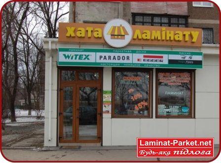 хата ламината мариуполь напольные покрытия ламинат паркет пробка паркетная доска линолеум купить по низкой цене укладка бесплатно