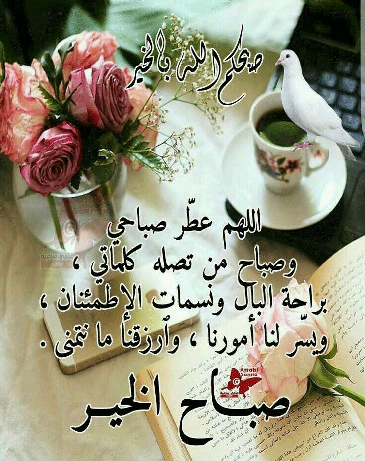 Картинка с добрым утром на арабском языке мужчине, семье