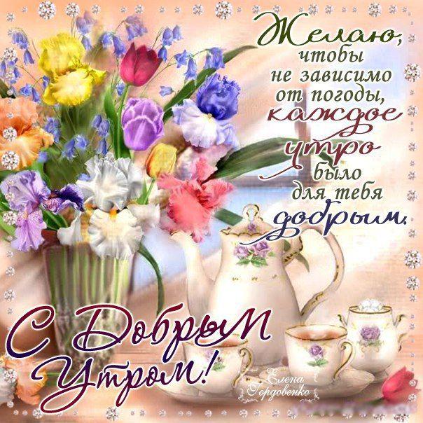 Днем рождения, открытки православные доброго утра