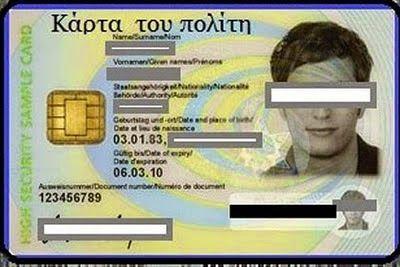 ΨΗΓΜΑΤΑ ΟΡΘΟΔΟΞΙΑΣ: Κάρτα του πολίτη! Μία τυρανική, απολυταρχική και μ...