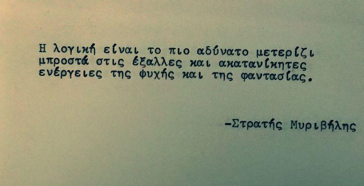 Σαν σήμερα το 1969 πεθαίνει ο σπουδαίος Έλληνας συγγραφέας Στρατής Μυριβήλης.
