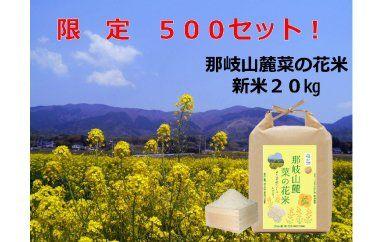 ふるさと納税サイト [ふるさとチョイス] | 岡山県勝田郡奈義町 - プランF 限定 500セット! 那岐山麓菜の花米 20kg 終了いたしました。
