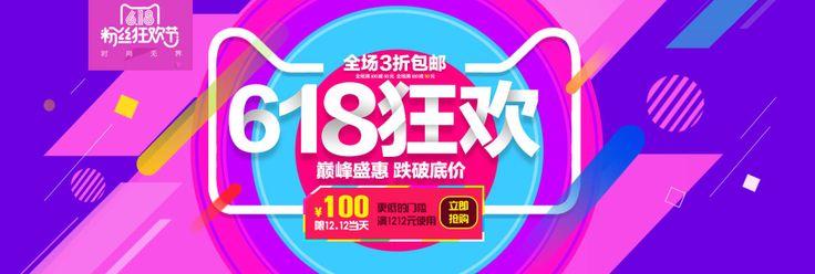 天猫618粉丝狂欢节店铺活动海报