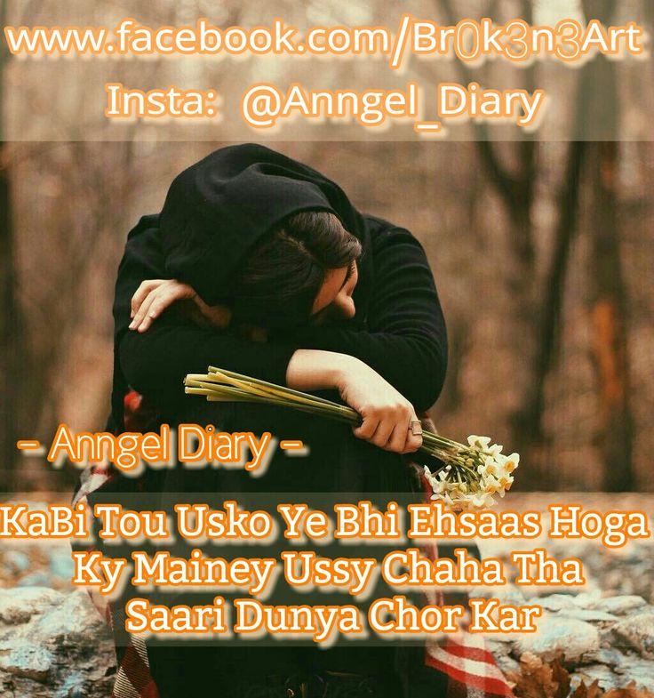 KaBi Tou Usko Ye Bhi Ehsaas Hoga  Ky Mainey Ussy Chaha Tha Saari Dunya Chor Kar