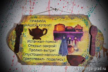Декоративное панно настенное 'Правила нашей кухни' декупаж - Авторская работа, натюрморты. МегаГрад - мега-портал авторской ручной работы