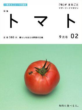 mother food magazine 'tomato' issue