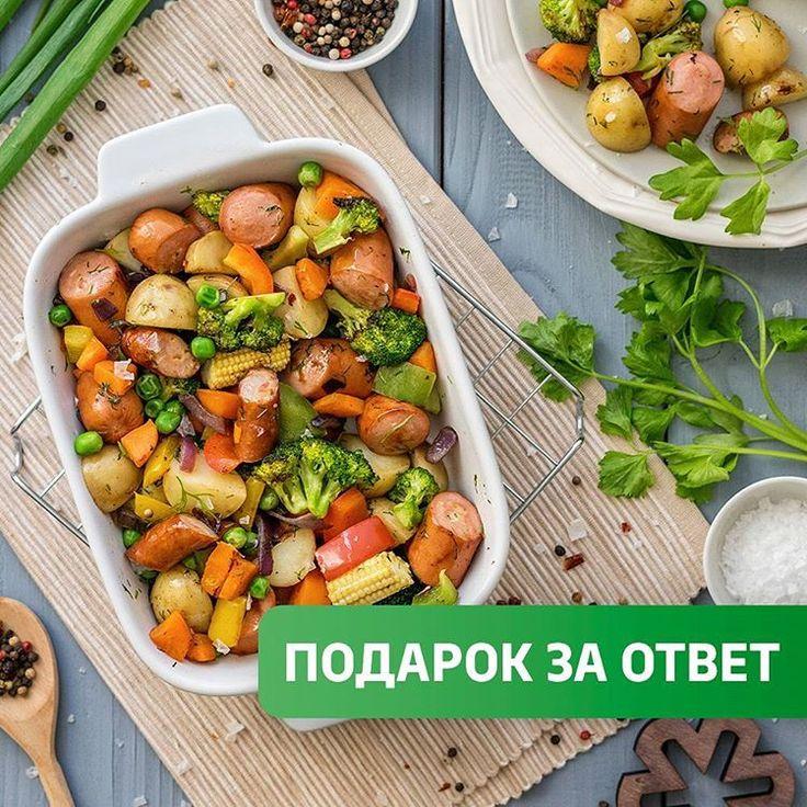 Мясо и овощи - традиционное сочетание, полезное и вкусное! Напишите в комментариях ваш любимый рецепт мясного блюда с овощами, и получите отличный приз от Велком.  Ровно через 7 дней мы подведём итоги конкурса и выберем случайного победителя.  Результаты и видео процесса розыгрыша будут объявлены в нашем аккаунте для розыгрышей - @velkomfood_priz  Для розыгрыша приза вам нужно подписаться на наш основной аккаунт @velkomfood и написать свой комментарий.  Призы доставляются в пределах Москвы и…