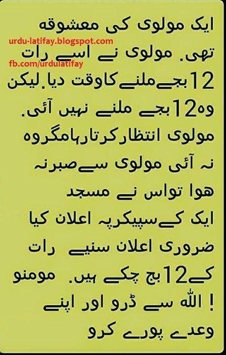 Urdu Latifay: Molvi Jokes in Urdu 2014, Molvi Urdu Latifay 2014,...