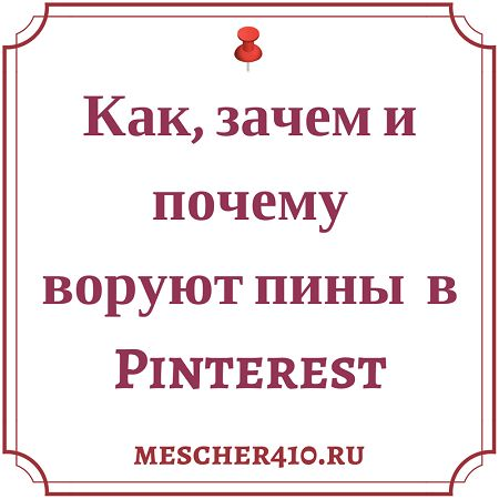 Видео обзор для начинающих в Pinterest. Как защитить свои пины от воровства и проверить ссылку у пина #пинтерест #pinterestнарусском #pinteresttips #pinterestmarketing