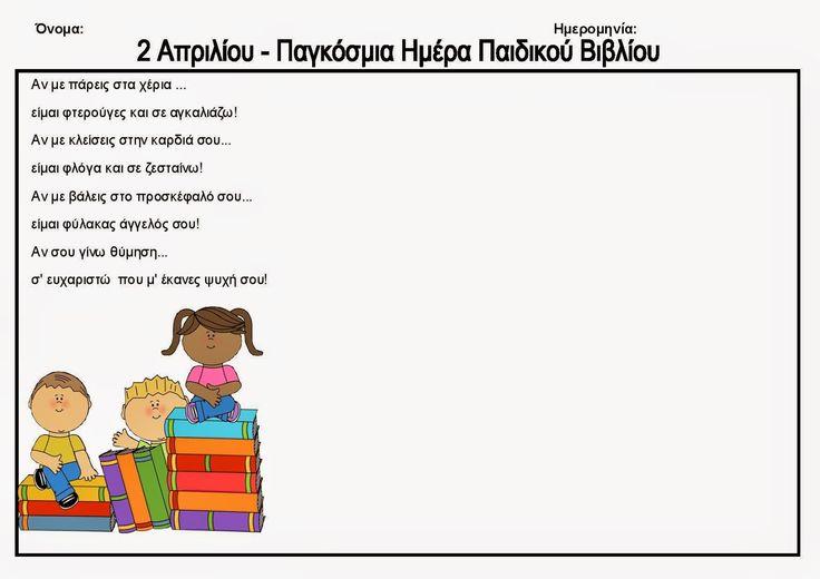 http://elenimamanou.blogspot.gr/2014/04/blog-post.html