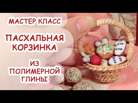 Easter basket ✿ ✿ polymer clay MASTER CLASS ANNAORIONA - YouTube