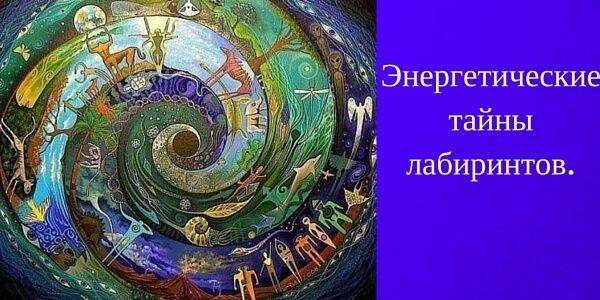 labirint (12) (1)