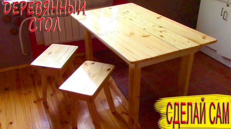 Как сделать стол и 2 табурета из обычной доски! Подробно как сделать стол своими руками!