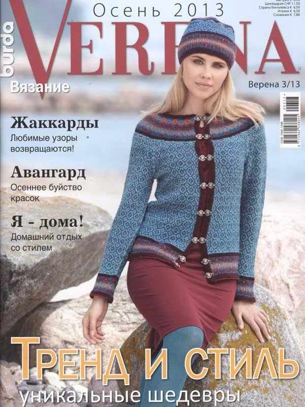 Журнал по вязанию Verena №3/2013 на Verena.ru
