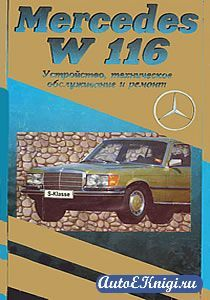 Mercedes W116. Устройство, техническое обслуживание и ремонт