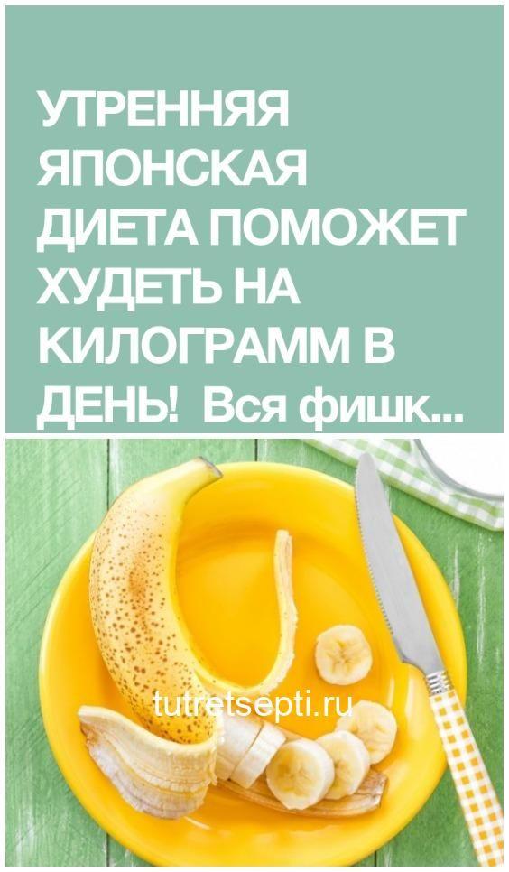 Японская банановая утренняя диета