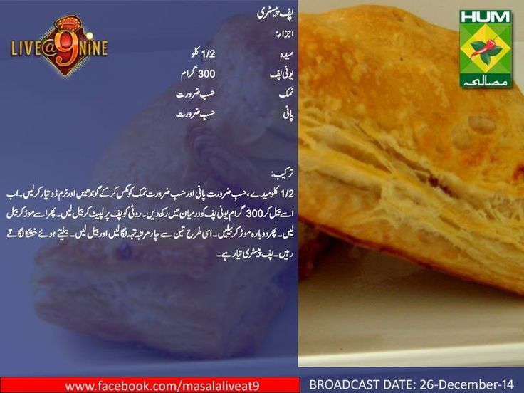 Puff Pastry Masala Tv Recipes In Urdu Pinterest Naan Desi Food And Pakistani Recipes