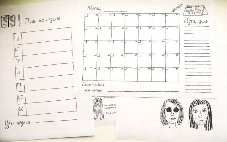 блог-планнер гудбайофис, blog-planner, контент план для блога