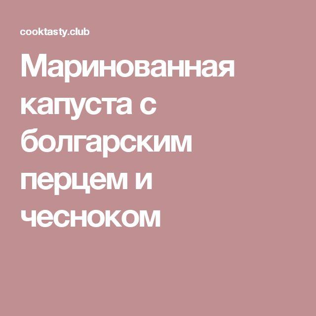 Маринованная капуста с болгарским перцем и чесноком