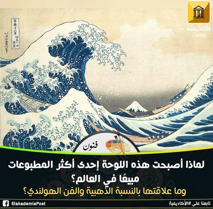 الموجة العظيمة The Great Waveإحدى أشهر اللوحات المطبوعة في العالم وأكثرها بيعا المسمى أيضاتحت الموجة قبالة كاناغاوا Under The Wave Of Great Wave Waves Kanagawa