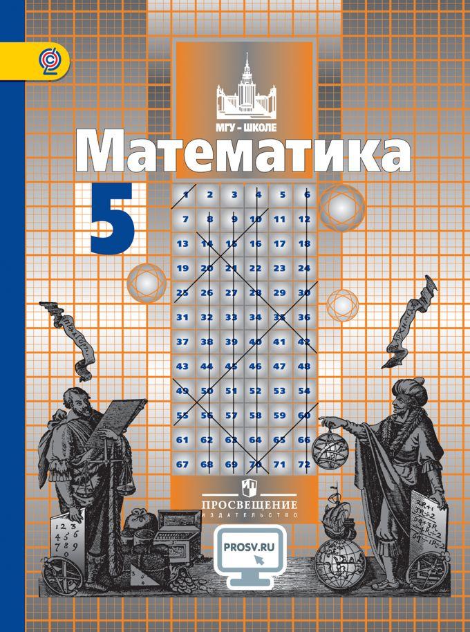 Математика. 5 класс - Каталог издательства «Просвещение»