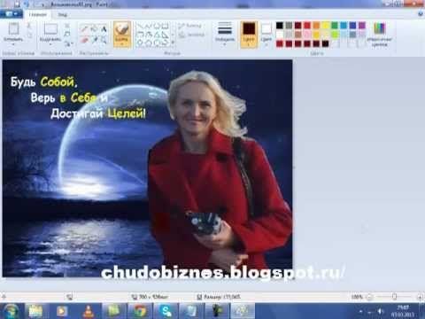 как вырезать картинку в программе Paint