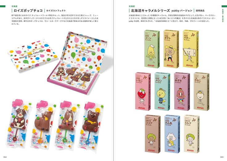 Package Designs (Hokkaido): Local Packaging Now (地域発 ヒット商品のデザイン) #DesignBook #PackageDesign #GraphicDesign