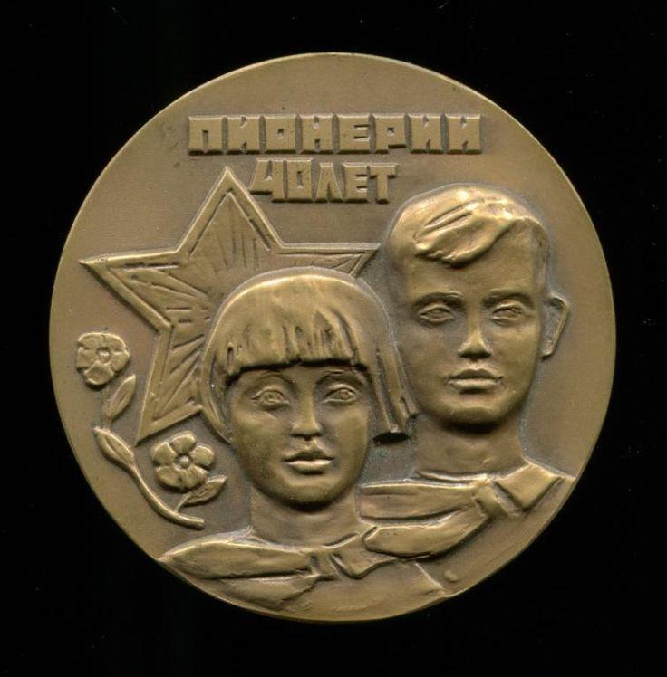 40 лет ПИОНЕРСКОЙ ОРГАНИЗАЦИИ 1922-1962. 80$.