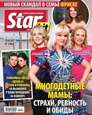 Starhit №17 апрель 2017