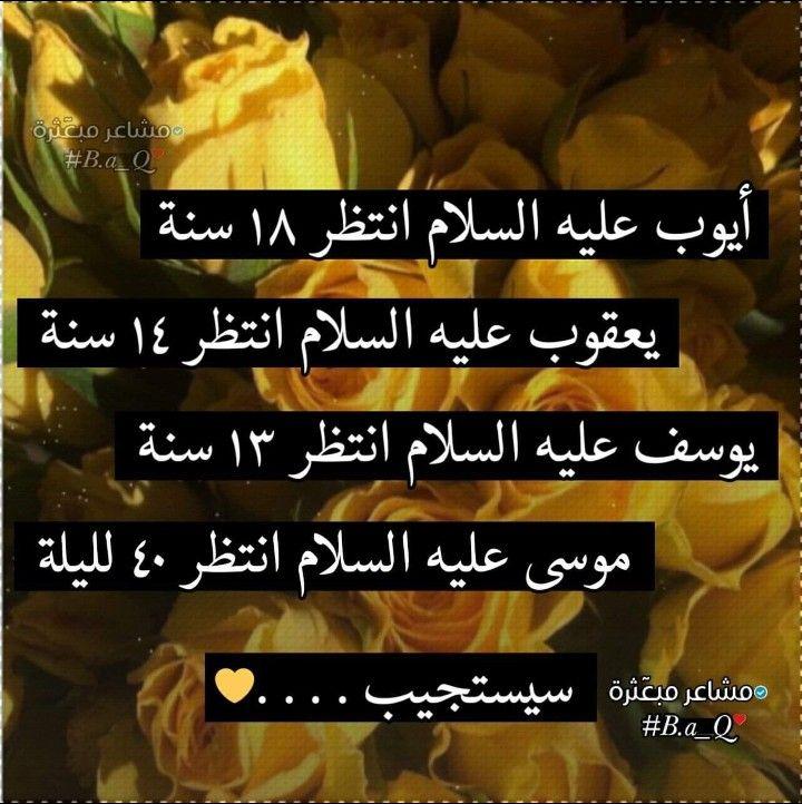 الصبر مفتاح الفرج Real Quotes Peace Be Upon Him Arabic Words