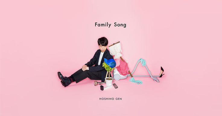 星野源『Family Song』2017.8.16 WED RELEASE!!