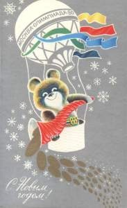 Misha - the bear - Cute mascot of the Olympic Games in Moscow '80