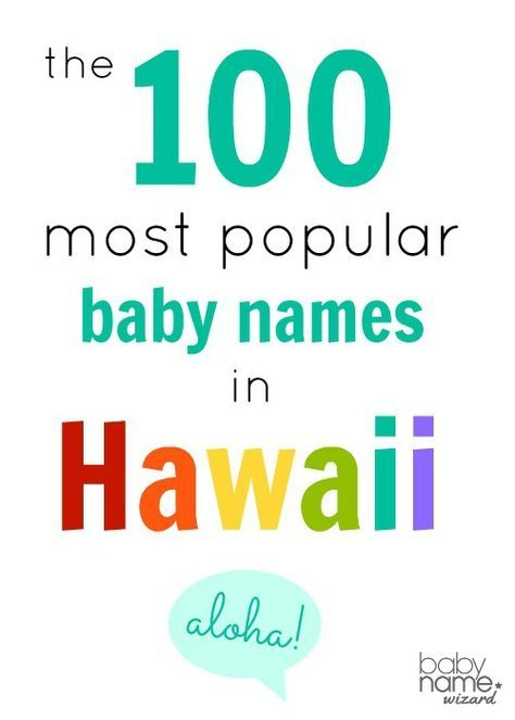 Most Popular Baby Names in Hawaii! #hawaii #babynames
