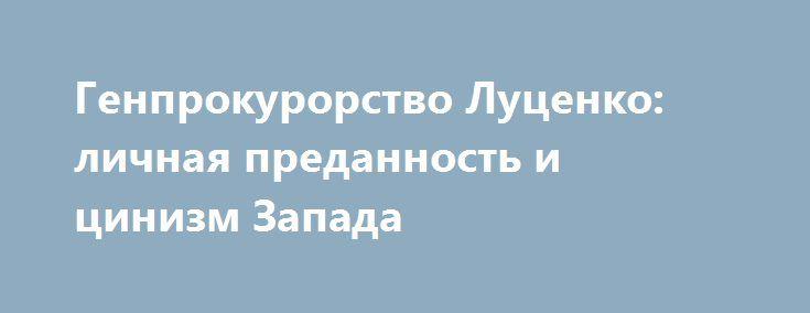 Генпрокурорство Луценко: личная преданность и цинизм Запада http://rusdozor.ru/2016/05/30/genprokurorstvo-lucenko-lichnaya-predannost-i-cinizm-zapada/  Украина — уникальная страна… При таком руководстве часть населения два месяца скакала за то, чтобы повысили тарифы на коммунальные услуги, сократили социальные льготы и уменьшили пенсии с зарплатами. Своего добились. Не так давно генпрокурором назначили бывшего зека и человека без ...
