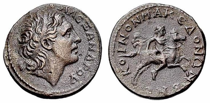 Macedon 231-235 AD.  Issued under Severus Alexander.  On the Obverse is the diademed head of Alexander the Great with flowing hair, looking upward.  On the reverse is Alexander riding Bucephalus.