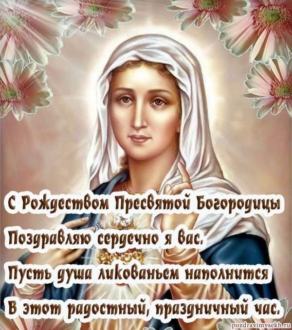 Открытки рождества пресвятой богородицы 21 сентября, утро гифки